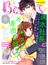 comic Berry's vol.26