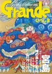 Grandeひろしま Vol.7-電子書籍