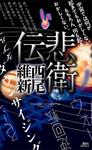 悲衛伝-電子書籍