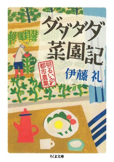 ダダダダ菜園記 ──明るい都市農業-電子書籍