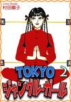 TOKYOジャングル・ガール(2)-電子書籍