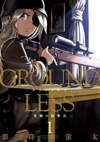 GROUNDLESS ―隻眼の狙撃兵― / 1