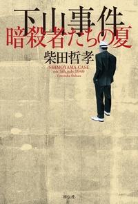 下山事件 暗殺者たちの夏-電子書籍