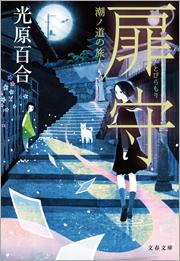 扉守 潮ノ道の旅人-電子書籍