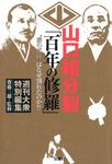 """山口組分裂「百年の修羅」 """"菱の代紋"""" はなぜ割れたのか!?-電子書籍"""