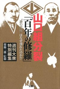 """山口組分裂「百年の修羅」 """"菱の代紋"""" はなぜ割れたのか!?"""