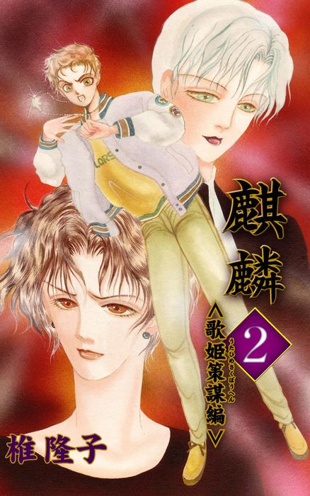 麒麟(2)〈歌姫策謀編〉拡大写真