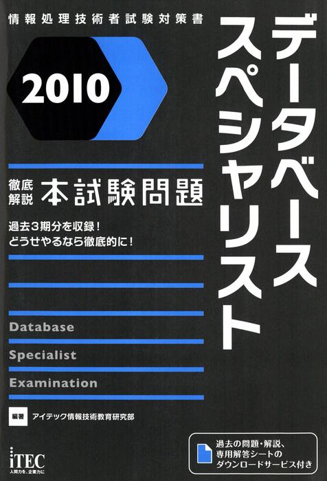 2010 徹底解説データベーススペシャリスト本試験問題拡大写真