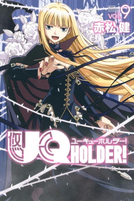 UQ HOLDER!(9)-電子書籍-拡大画像