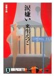 涙嫌い-電子書籍