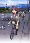 南鎌倉高校女子自転車部(2)-電子書籍