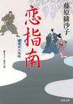藍染袴お匙帖 : 6 恋指南-電子書籍