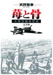 苺と骨 大東亞戦争悲話完全版-電子書籍