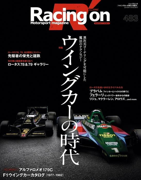 Racing on No.483拡大写真