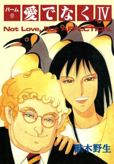 パーム (17) 愛でなく IV-電子書籍