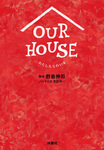OUR HOUSE-電子書籍