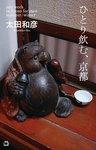 ひとり飲む、京都-電子書籍