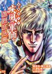 義風堂々!! 疾風の軍師 -黒田官兵衛-3巻-電子書籍