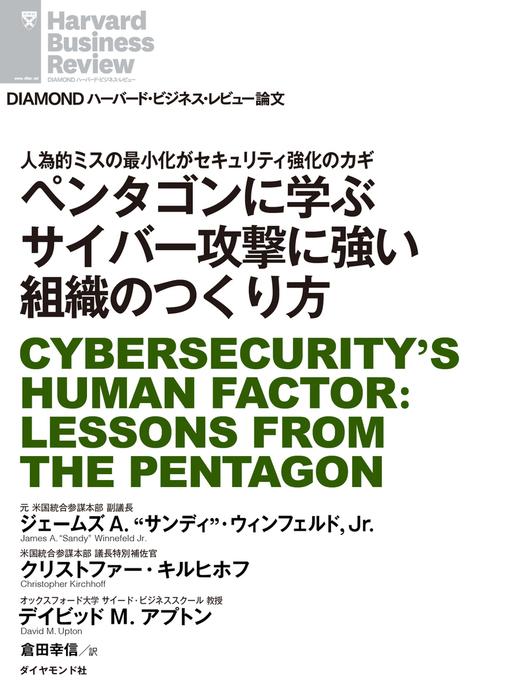 ペンタゴンに学ぶサイバー攻撃に強い組織のつくり方拡大写真