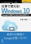 仕事で使える!Windows10 Googleの提唱する100%Web実践ガイド-電子書籍