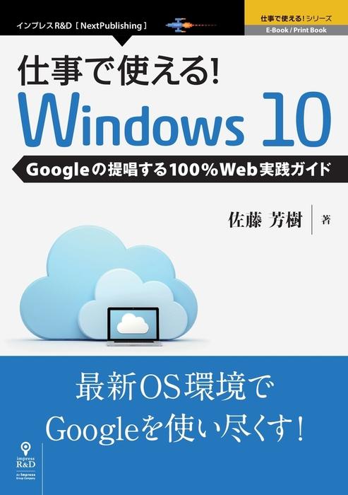 仕事で使える!Windows10 Googleの提唱する100%Web実践ガイド拡大写真