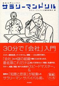 会社入門レッスン サラリーマンドリル-電子書籍