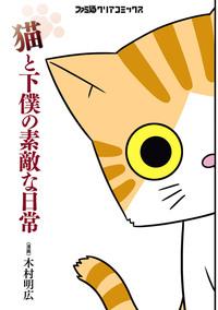 猫と下僕の素敵な日常-電子書籍