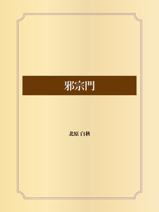 邪宗門-電子書籍-拡大画像