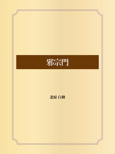 邪宗門-電子書籍