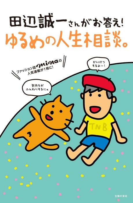 田辺誠一さんがお答え!ゆるめの人生相談。拡大写真