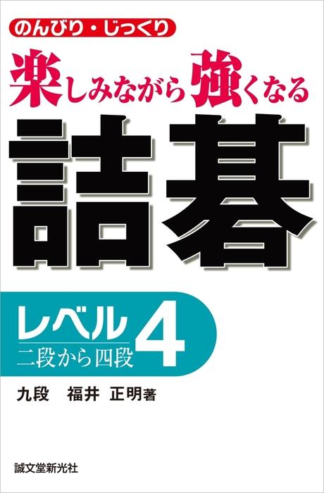 詰碁 レベル4-電子書籍-拡大画像