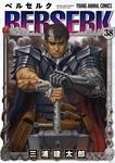 ベルセルク 38巻-電子書籍