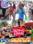妄想トラベラー 世界で一番濡れる日~タイの水掛け祭り 編-電子書籍