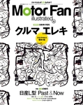 Motor Fan illustrated Vol.90-電子書籍