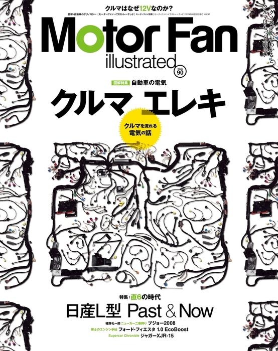 Motor Fan illustrated Vol.90拡大写真