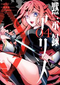 黙示録アリス 4-電子書籍