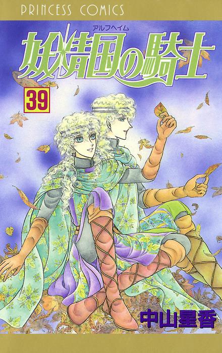 妖精国の騎士(アルフヘイムの騎士) 39-電子書籍-拡大画像
