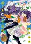 姫さま狸の恋算用 / 8-電子書籍