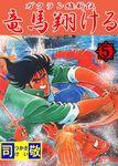 竜馬翔ける 5-電子書籍