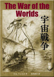 宇宙戦争-電子書籍
