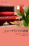 ニューオリンズの誘惑-電子書籍