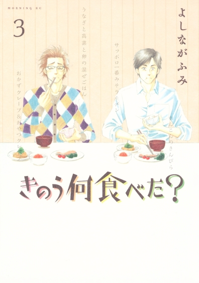 きのう何食べた?(3)-電子書籍