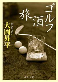 ゴルフ 酒 旅-電子書籍