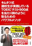 キムタツ式 灘校生が実践しているTOEIC(R)テスト900点を当たり前のように取るためのパワフルメソッド ――今度こそ失敗しない「使える英語」学習法-電子書籍