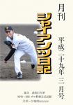 月刊ジャイアンツ日記 平成二十九年三月号-電子書籍