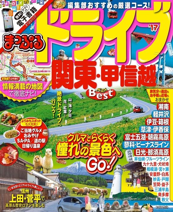 まっぷる ドライブ関東・甲信越 ベスト'17拡大写真