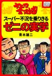 ナニワ金融道 スーパー不況を乗りきるゼニの実学-電子書籍