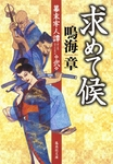 求めて候 幕末牢人譚 弐-電子書籍