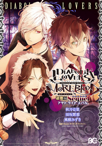 DIABOLIK LOVERS MORE,BLOOD 逆巻編 Sequel アヤト・ライト・スバル-電子書籍
