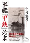 軍艦「甲鉄」始末-電子書籍